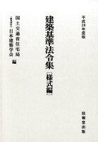 建築基準法令集(平成29年度版 様式編)