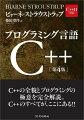 プログラミング言語C++第4版
