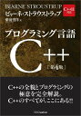 プログラミング言語C++第4版 [ ビャーン・ストラウストラップ ]