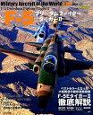 F-5フリーダムファイター/タイガー2 (イカロスMOOK 世界の名機シリーズ)
