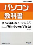 パソコン教科書使って楽しむMicrosoft Windows Vista [ 森田順子 ]