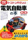 トコトンやさしい電気自動車の本第2版 (B&Tブックス) [ 廣田幸嗣 ]