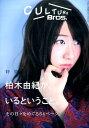 CULTURE Bros.(vol.5) 柏木由紀/倉薗紀彦/松居大悟 (Tokyo news mook)