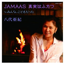 JAMAAS 真実はふたつ [ <strong>八代亜紀</strong> ]