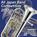 全日本吹奏楽コンクール2017 Vol.10 高等学校編5 [ (V.A.) ]