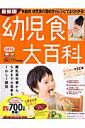 幼児食大百科最新版