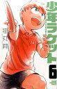 少年ラケット(6) [ 掛丸翔 ]