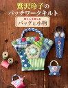 鷲沢玲子のパッチワークキルト 暮らしを楽しむバッグと小物 [...