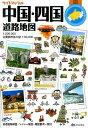 中国・四国道路地図3版