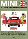 ミニ 世界標準となった英国の小型車 [ 当摩節夫 ]