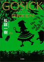 『GOSICK GREEN』/桜庭一樹 ◎