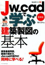 Jw_cadで学ぶ建築製図の基本最新版 [ 桜井良明 ]