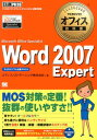 Word 2007 Expert Microsoft Office Speciali (マイクロソフトオフィス教科書) [ エディフィストラーニング株式会社 ]