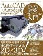 AutoCAD+Autodesk Impressionによる2D/3D建築プレゼ [ 石崎友久 ]