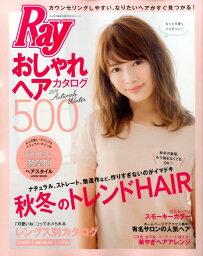 Ray特別編集 おしゃれヘアカタログ500 2016 Autumn&Winter [ 主婦の友社 ]