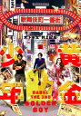 黄金少年 BABEL THE 2ND(上) (ヒーローズコミックス) 木下半太