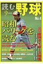 読む野球(no.4) 9回勝負 昭和パ・リーグを読む (主婦の友生活シリーズ)