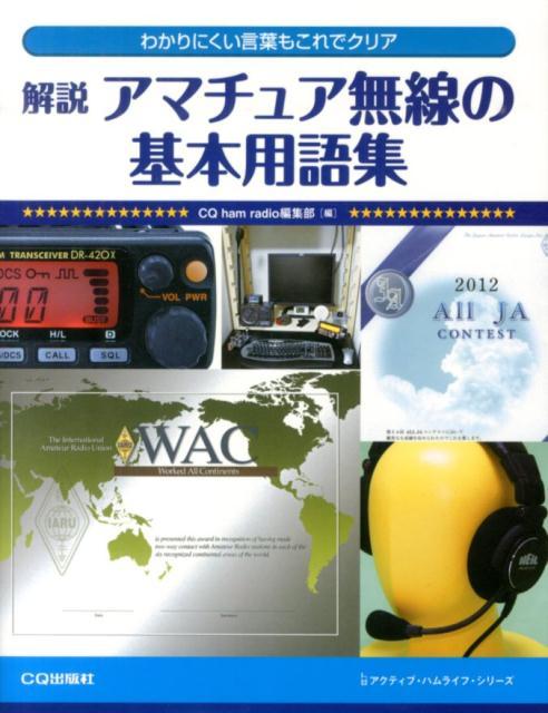 解説アマチュア無線の基本用語集 わかりにくい言葉...の商品画像