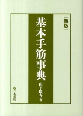 日本人の数え方がわかる小事典 -