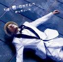 アタラズモ トオカラズ (初回生産限定盤 CD+DVD) [ 石崎ひゅーい ]