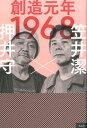 創造元年1968 [ 押井守 ]