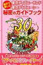 東京ディズニーランド&東京ディズニーシー親子で楽しむ秘密のガイドブック(2013-2014)