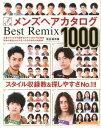 レングス別メンズヘアカタログBest Remix (MSムック)