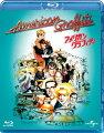 アメリカン・グラフィティ【Blu-ray】