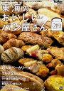 東海のおいしいパン屋さん 超保存版!新店から実力店まで最高においしいパン屋さ (ウォーカームック)