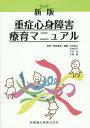 重症心身障害療育マニュアル新版 [ 井合瑞江 ]
