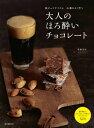 大人のほろ酔いチョコレート [ 高橋里枝 ]