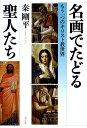 名画でたどる聖人たち もう一つのキリスト教世界 [ 秦剛平 ]