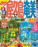 【予約】るるぶ屋久島 奄美 種子島'17