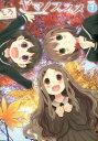 ヤマノススメ(volume 7) (アース・スターコミックス...