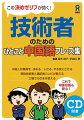 技術者のためのひとこと中国語フレーズ集