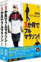 3か月でフルマラソン DVD-BOX [ 時東あみ ]