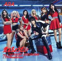 愛をちょうだい feat.TAKANORI NISHIKAWA(T.M.Revolution) (通常盤)