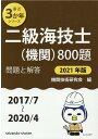二級海技士(機関)800題(2021年版(2017/7〜2) 問題と解答 (最近3か年シリーズ) [ 機関技術研究会 ]