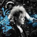V6遠神 (初回限定盤 CD+DVD) [ 遠藤正明 ]
