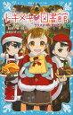 トキメキ 図書館 PART13 クリスマスに会いたい (講談社青い鳥文庫) [ 服部 千春 ]