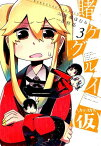 賭ケグルイ(仮)(3) (ガンガンコミックスJOKER) [ 河本ほむら ]