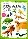 爬虫類・両生類折り紙 [ フチモトムネジ ]