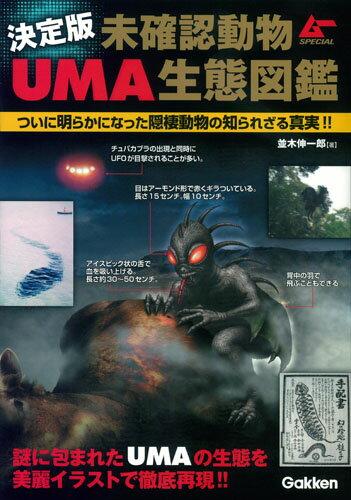 決定版 未確認動物UMA生態図鑑 [ 並木伸一郎 ]