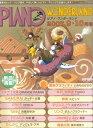 ピアノ・ワンダーランド(2007・9-10月号) (最新ヒット・ソング・ブック)