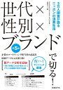 世代×性別×ブランドで切る!第5版 3万人調査が語るニッポンの消費生活 [ マクロミル ブランドデー