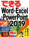 できるWord&Excel&PowerPoint 2019 Office 2019/Office 365両対応 [ 井上香緒里