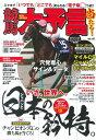 競馬大予言(18年秋G1佳境号) 特集:マイルCSジャパンCチャンピオンズC (SAKURA MOOK)