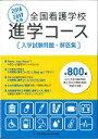 全国看護学校進学コース入学試験問題・解答(2016-2017) [ メヂカルフレンド社 ]