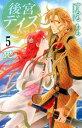 後宮デイズ〜七星国物語〜(5)