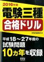 2016年版 電験三種合格ドリル [ 新電気編集部 ]